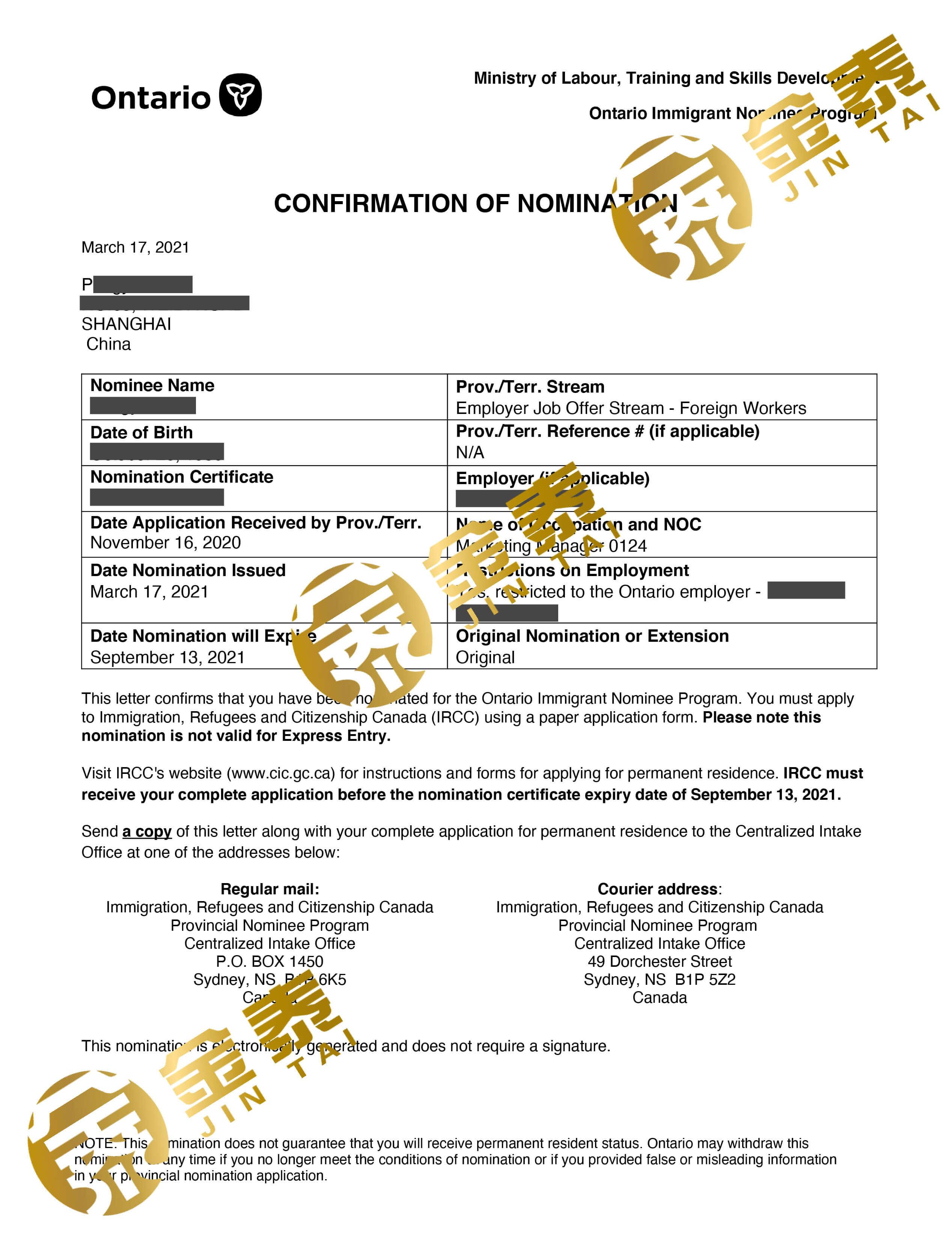 金泰加拿大移民 安省无雅思雇主担保 NOC 0124